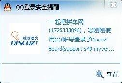 Disuz X3.1修复QQ互联等插件的方法