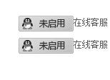 """腾讯QQ在线状态服务显示为""""未启用"""",如何解决"""