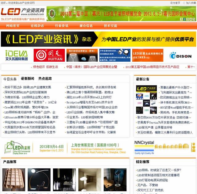 倍速网络于今天完成LED产品咨询网的网站,祝其业绩蒸蒸日