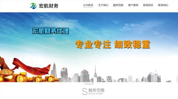 网站案例-深圳宏航财务代理
