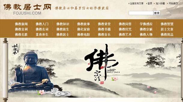 网站案例:佛教居士网